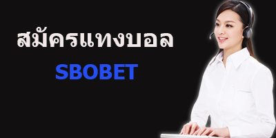 register-football-sbobet Main Ibcbet On line yang Gampang