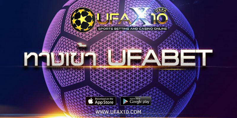 เว็บบอลufax10